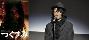 佐々木勝己さんの映画作品「つくすみ」