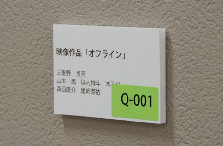 観客賞番号シール