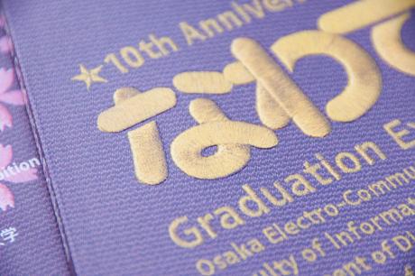 2012年度なわてんの図録が完成しました!
