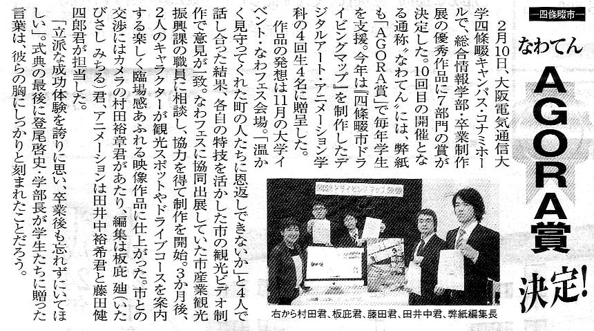 なわてんグランプリ2013アゴラ賞