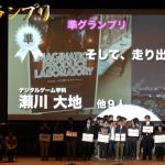 【2015年度 なわてんグランプリ/準グランプリ】「そして、走り出す」瀬川大地さん、ほか9名