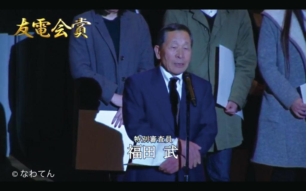 友電会会長 福田武氏