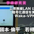 学術研究賞「公衆無線LANにおいて暗号化通信を実現するWaka-VPNの開発」國本倫平さん(情報学科)、若槻未緒さん(同)