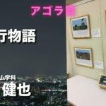 特別賞アゴラ賞「楠木正行ものがたり」小原健也さん