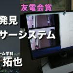 友電会賞「喫煙発見センサーシステム」長尾拓也さん