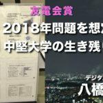 友電会賞「2018年問題を想定した中堅大学の生き残り戦略」八橋佑太さん