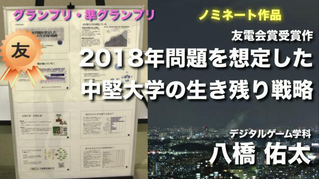 友電会賞受賞作「2018年問題を想定した中堅大学の生き残り戦略」八橋佑太さん