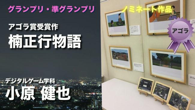 アゴラ賞受賞作「楠木正行ものがたり」小原健也さん