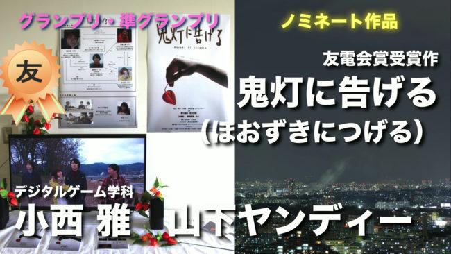 友電会賞受賞作「鬼灯(ほおづき)に告げる」小西雅さん、山下ヤンディーさん