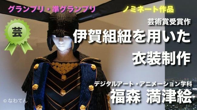 芸術賞受賞作「伊賀組紐を用いた衣装制作」福森満津絵さん