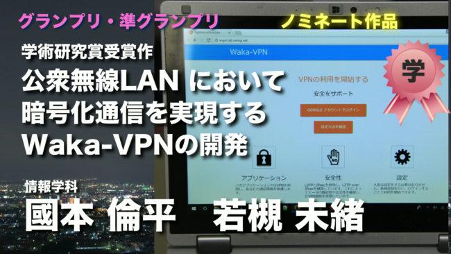 学術研究賞受賞作「公衆無線LANにおいて暗号化通信を実現するWaka-VPNの開発」國本倫平さん、若槻未緒さん