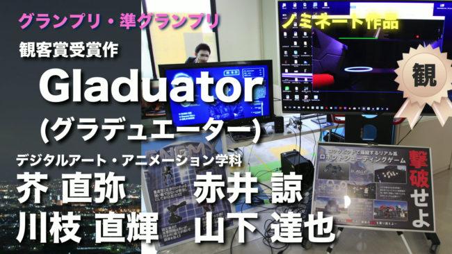 観客賞受賞作「Gladuator」芥直弥さん、赤井諒さん、川枝直輝さん、山下達也さん