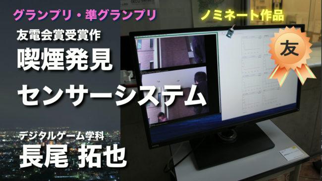 友電会賞受賞作「喫煙発見センサーシステム」長尾拓也さん