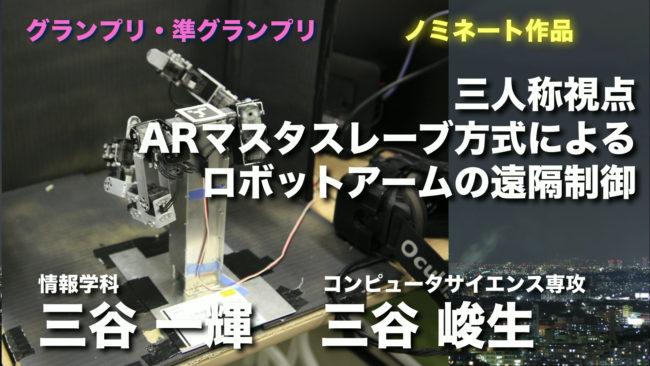 「三人称視点ARマスタスレーブ方式によるロボットアームの遠隔制御」三谷一輝さん、三谷峻生さん