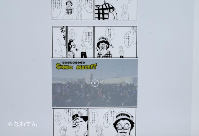 有森さん「動画とマンガで分かるCOMIC MARKET」