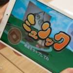 東雲貴之さんの「民族楽器をモチーフにした子供向け宝探しゲーム『ミュリック』の制作」